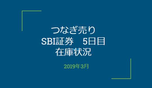 2019年3月一般信用の売り在庫状況 SBI証券5日目(優待クロス取引)