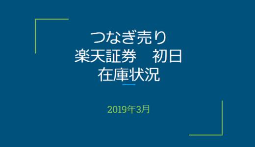 2019年3月一般信用の売り在庫状況 楽天証券初日(優待クロス取引)