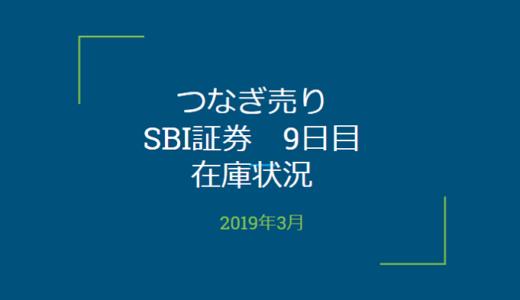 2019年3月一般信用の売り在庫状況 SBI証券9日目(優待クロス取引)