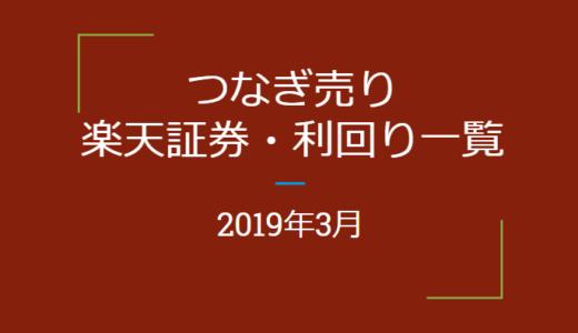 2019年3月つなぎ売り 楽天証券利回り一覧(優待クロス取引)