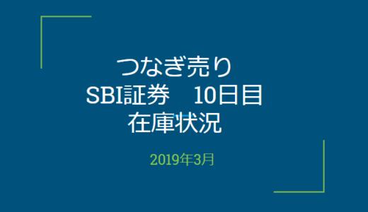 2019年3月一般信用の売り在庫状況 SBI証券10日目(優待クロス取引)