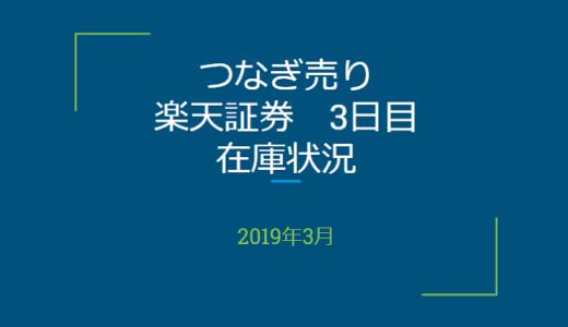 2019年3月一般信用の売り在庫状況 楽天証券3日目(優待クロス取引)
