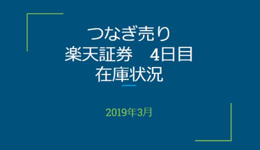 2019年3月一般信用の売り在庫状況 楽天証券4日目(優待クロス取引)