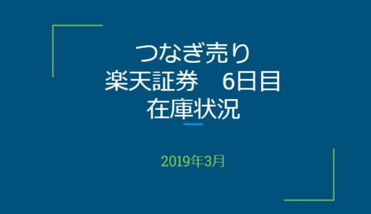 2019年3月一般信用の売り在庫状況 楽天証券6日目(優待クロス取引)