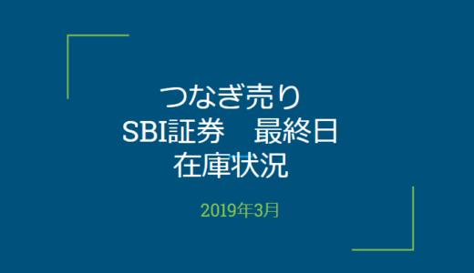 2019年3月一般信用の売り在庫状況 SBI証券最終日(優待クロス取引)