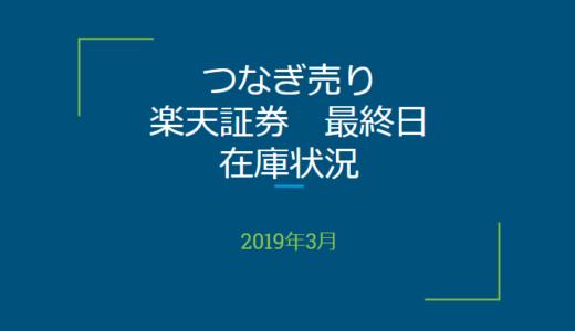 2019年3月一般信用の売り在庫状況 楽天証券最終日(優待クロス取引)