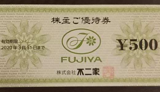 不二家から食事券3,000円分の株主優待が届きました。高級菓子店ダロワイヨでも使えます。