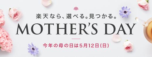 【2019年】楽天市場で母の日のプレゼントを購入しました!購入したものとおススメ商品をご紹介