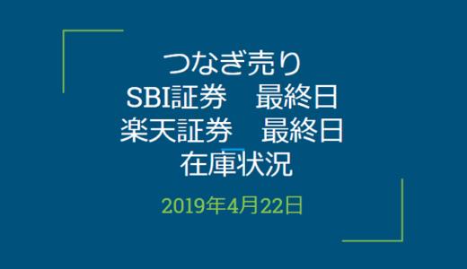 2019年4月つなぎ売り、SBI証券、楽天証券最終日の在庫状況(優待クロス取引)
