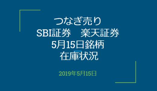 2019年5月15日銘柄つなぎ売り、SBI証券、楽天証券(4月26日)の在庫状況(優待クロス取引)