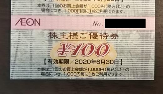 イオン北海道から自社割引券の株主優待が届きました。総合利回り5.03%