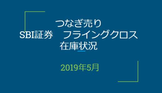 2019年5月つなぎ売り、SBI証券フライングクロス在庫状況(優待クロス取引)