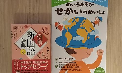 株主優待のクオカード&図書カードで子供の辞書を買ってきました
