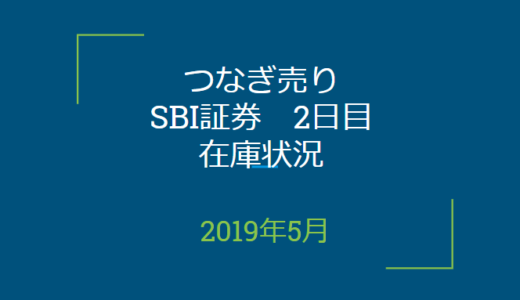 2019年5月つなぎ売り、SBI証券2日目在庫状況(優待クロス取引)
