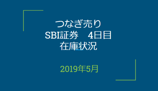 2019年5月つなぎ売り、SBI証券4日目在庫状況(優待クロス取引)