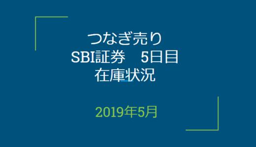 2019年5月つなぎ売り、SBI証券5日目在庫状況(優待クロス取引)