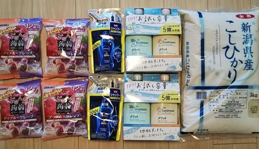 株主優待で貰ったお米券で、お米と日用品をスギ薬局で買ってきました。