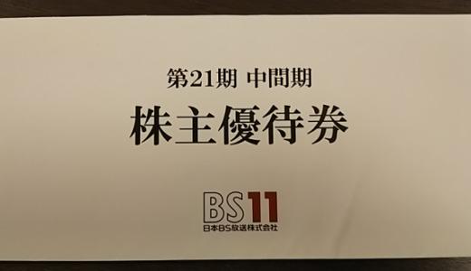 日本BS放送からビックカメラ商品券1,000円の株主優待が届きました。総合利回り最大4.61%