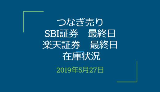 2019年5月つなぎ売り、SBI証券、楽天証券最終日在庫状況(優待クロス取引)