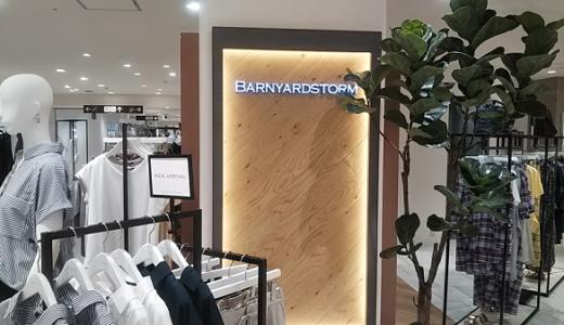 アダストリアの株主優待を使って、バンヤードストームで服を買ってきました