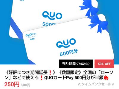 【1日限定】タイムバンクのアプリで600円貰えるキャンペーン第2弾!