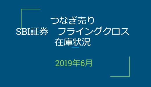2019年6月つなぎ売り、SBI証券フライングクロスの在庫&クロス状況(優待クロス取引)