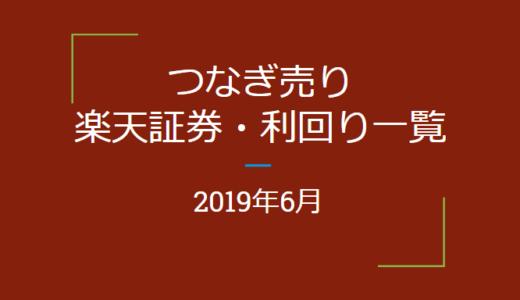 2019年6月つなぎ売り 楽天証券利回り一覧(優待クロス取引)