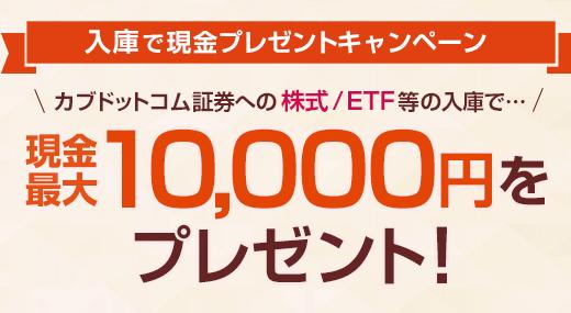 カブコム入庫キャンペーン、メルペイで11円バームクーヘン、届いた株主優待