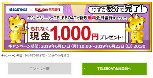 ボートレースに登録で1,000円、届いた株主優待、スマートニュースのクーポン