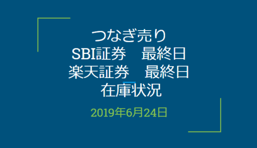 【つなぎ売り】SBI証券、楽天証券最終日在庫状況&クロス状況(優待クロス)