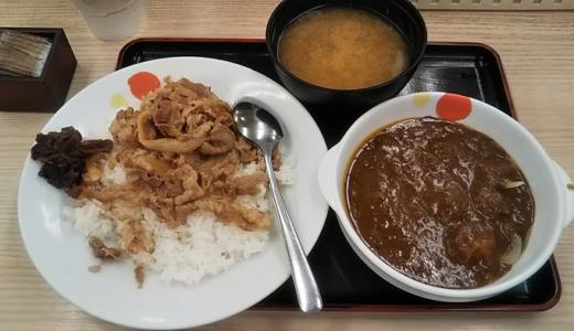 松屋の株主優待で創業ビーフカレギュウを食べてきました