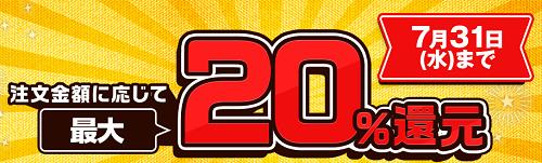 オムニ7のキャンペーン、楽天スーパーポイントアップの変更点、ローソンのポン活、今日のつなぎ売り