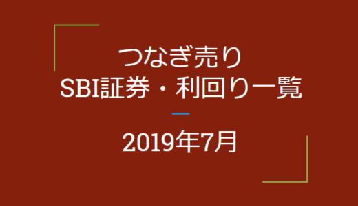 2019年7月つなぎ売り SBI証券利回り一覧(優待クロス取引)