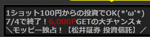 7月4日まで!松井証券で投信100円買って6,000円相当貰えるキャンペーン