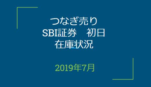2019年7月つなぎ売り、SBI証券初日在庫状況&クロス状況(優待クロス)