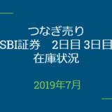 2019年7月つなぎ売り、SBI証券2日目、3日目在庫状況&クロス状況(優待クロス)
