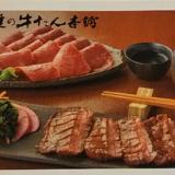 オリックスの株主優待で牛タン、海鮮丼を注文 イオンモールから3,000円のギフトカードが到着、タイムバンクでR1ヨーグルトを注文