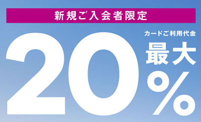 【朗報】イオンクレジットカードの新規申し込みで20%還元!更にカード発行で1,800円相当も貰える