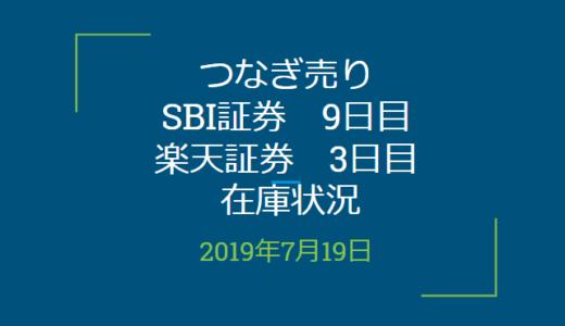 2019年7月つなぎ売り、SBI証券9日目、楽天証券3日目在庫状況&クロス状況(優待クロス)