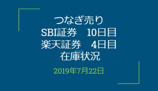 2019年7月つなぎ売り、SBI証券10日目、楽天証券4日目在庫状況&クロス状況(優待クロス)