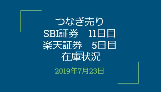 2019年7月つなぎ売り、SBI証券11目、楽天証券5日目在庫状況&クロス状況(優待クロス)