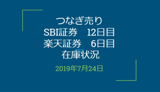 2019年7月つなぎ売り、SBI証券12目、楽天証券6日目在庫状況&クロス状況(優待クロス)