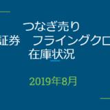 2019年8月つなぎ売り、SBI証券フライングクロス在庫状況&クロス状況(優待クロス)