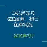 2019年8月つなぎ売り、SBI証券初日在庫状況&クロス状況(優待クロス)
