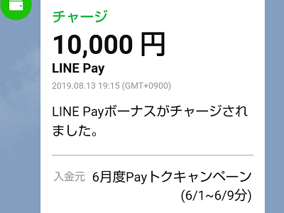 LINE Payトク6月度10,000円還元、セブンイレブンでPay系キャンペーンでLINEポイント