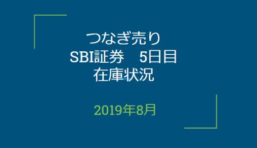 2019年8月つなぎ売り、SBI証券5日目在庫状況&クロス状況(優待クロス)