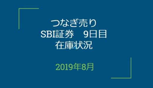 2019年8月つなぎ売り、SBI証券9日目在庫状況&クロス状況(優待クロス)