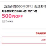 楽天  zmallの全商品が500円引き&送料無料
