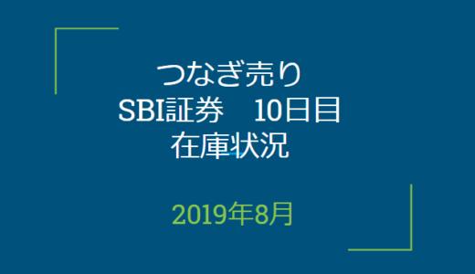 2019年8月つなぎ売り、SBI証券10日目在庫状況&クロス状況(優待クロス)