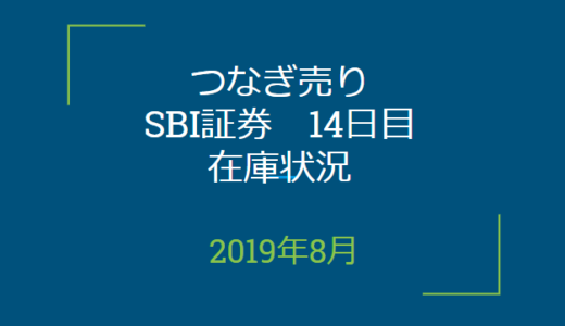 2019年8月つなぎ売り、SBI証券・楽天証券最終日在庫状況&クロス状況(優待クロス)